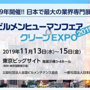 ビルメンヒューマンフェア2019(JCSツアー)