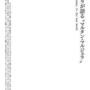 """マルジェラが語る""""マルタン・マルジェラ"""""""