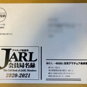 JARL会員局名録