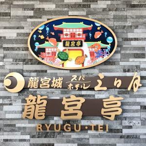 千葉木更津ホテル三日月『龍宮亭』