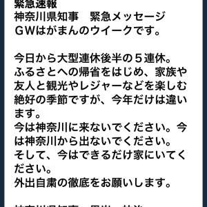 知事からの『緊急速報』!!