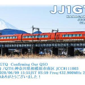HAMLOG E-Mail QSL (小田急ロマンスカーシリーズ)