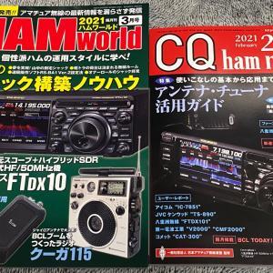 無線関連雑誌
