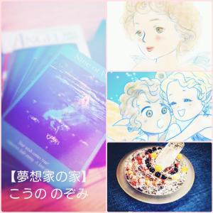 オラクルカード&オリジナル イラストおみくじ10/3横浜!出展者情報