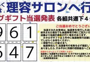 カタログギフト当選番号の発表!