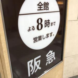 そごうから神戸阪急へ!まずは北海道展。