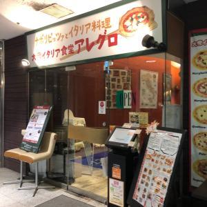 大衆イタリア食堂アレグロ〜つかしん〜