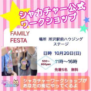 10月20日 ハロウィンイベント出展します。