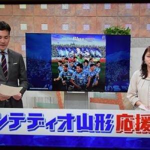 モンテ応援宣言 金沢戦
