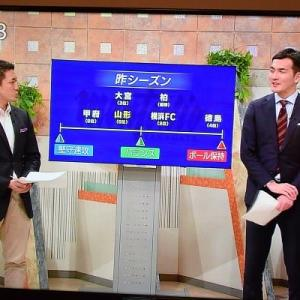 モンテ応援宣言 開幕磐田戦