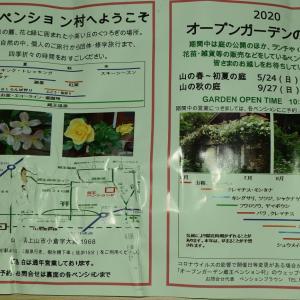 蔵王ペンション村オープンガーデンを見てきました。