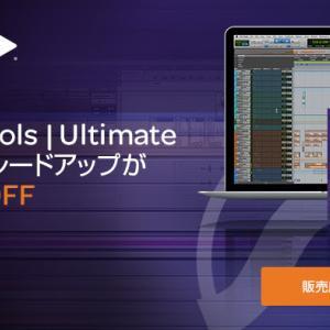 {セール}ProTools Ultimateへのトレードアップが期間限定45%オフ!