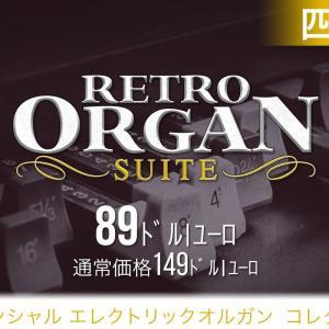 {セール}UVI社のオルガンコレクションRETRO ORGAN SUITEが期間限定40%オフ!