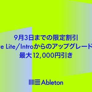 {セール}Ableton Live lite & Introのアップグレードキャンペーンを開催中
