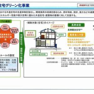 地域型住宅グリーンジ化事業に採択される