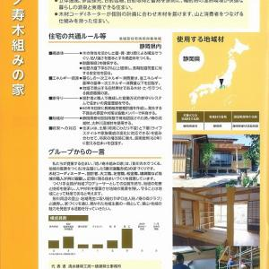 地域型住宅グリーン化事業採択