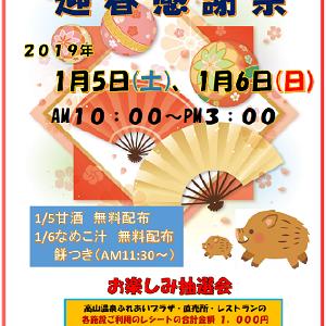 道の駅「中山盆地」で迎春感謝祭を開催