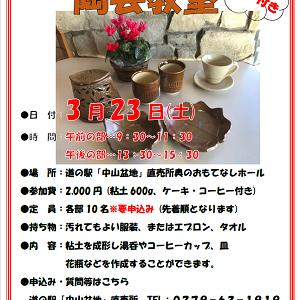 道の駅「中山盆地」陶芸教室開催のお知らせ!!