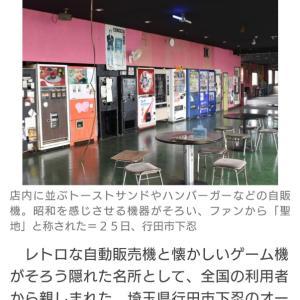 「鉄剣タロー」閉店しちゃったんだね〜埼玉県行田市