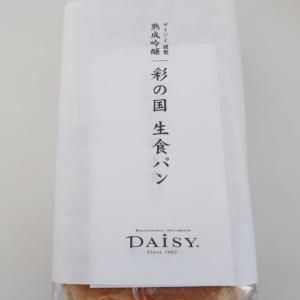 熟成吟醸「彩の国 生食パン」デイジイ謹製