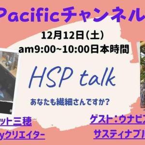 HSPトークをします(日本時間12月12日朝9時〜)