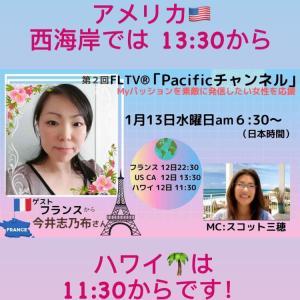 FLTV®︎「Pacificチャンネル」ゲストはフランスから志乃布さん♡Kanaiアートセラピー