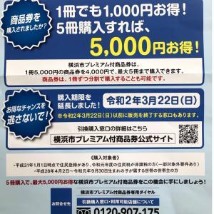 ベビー系 資格取得にも!横浜市プレミアム付商品券、ご利用いただけます。