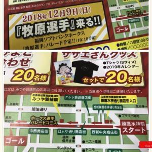 牧原選手MIP賞!9日にパレード