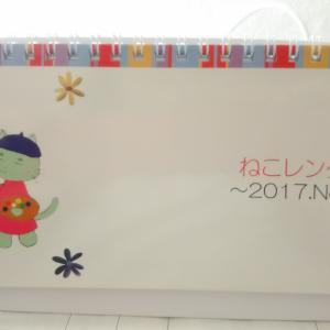 ねこレンダー(・ω・)b