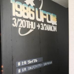 UFO展  広島・東京銀座 1986年