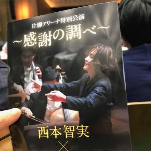 クラシックコンサートへ:西本智美・イルミナートフィルハーモニーオーケストラ