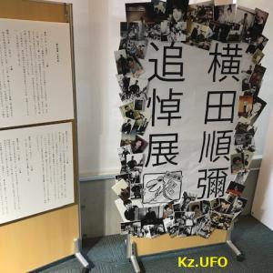 横田順彌 追悼展 ~ヨコジュンのびっくりハウス~