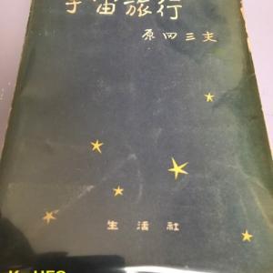 宇宙旅行 原田三夫著 1955年(昭和30年)発行  生活社