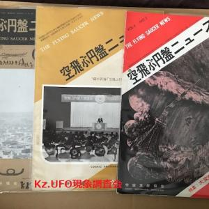 "CBA (宇宙友好協会)""空飛ぶ円盤ニュース""1963年1月号 ~6月号"