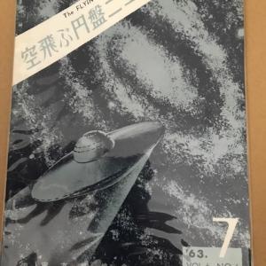 "CBA (宇宙友好協会)""空飛ぶ円盤ニュース""1963年7月号 ~12月号"