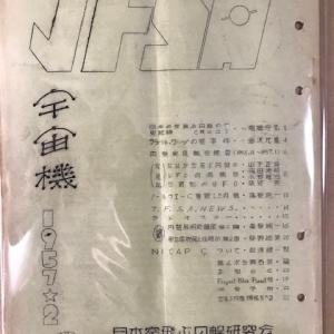 フラットウッズへの道:日本の初期発行誌に見るフラットウッズ・モンスター
