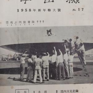 謎?の金属片落下:島根、岡山(1957年12月)宇宙機17号より