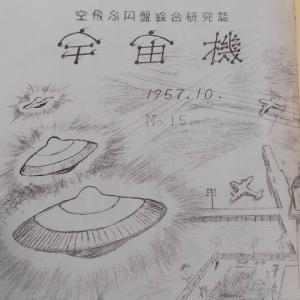"""松村雄亮氏の""""宇宙機第14号""""寄稿文"""