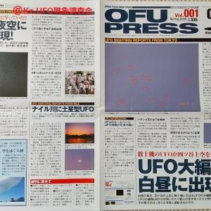 OFU(Other Flesh Union)の機関誌 2006年Spring~