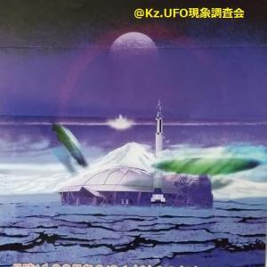 コスモアイル羽咋 宇宙&UFO国際会議 お土産品 1997年3月