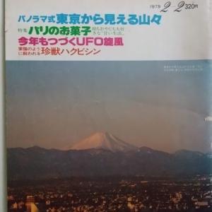 アサヒグラフ -今年も続くUFO旋風-1979年2/2