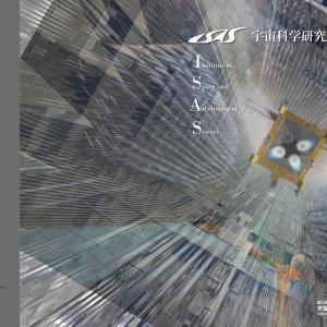 宇宙科学研究所の宇宙機用材料研究最前線