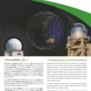 日本の宇宙情況把握システム SSA