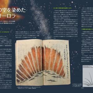 江戸時代 京都に現れた不思議な発光現象
