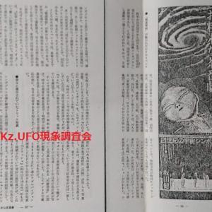 UFO国際シンポジウムを巡るUFO研究者の熱い論争