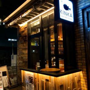 三軒茶屋 KINKA SUSHI BAR IZAKAYA