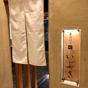 日本橋 寿司割烹 いぶき