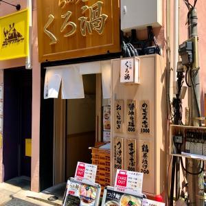 新宿三丁目 らぁ麺 くろ渦