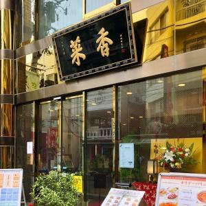 元町中華街 菜香新館