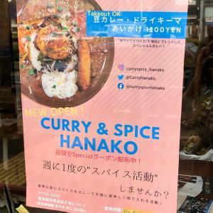 祐天寺 CURRY&SPICE HANAKO